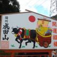 播州西脇成田山干支絵馬